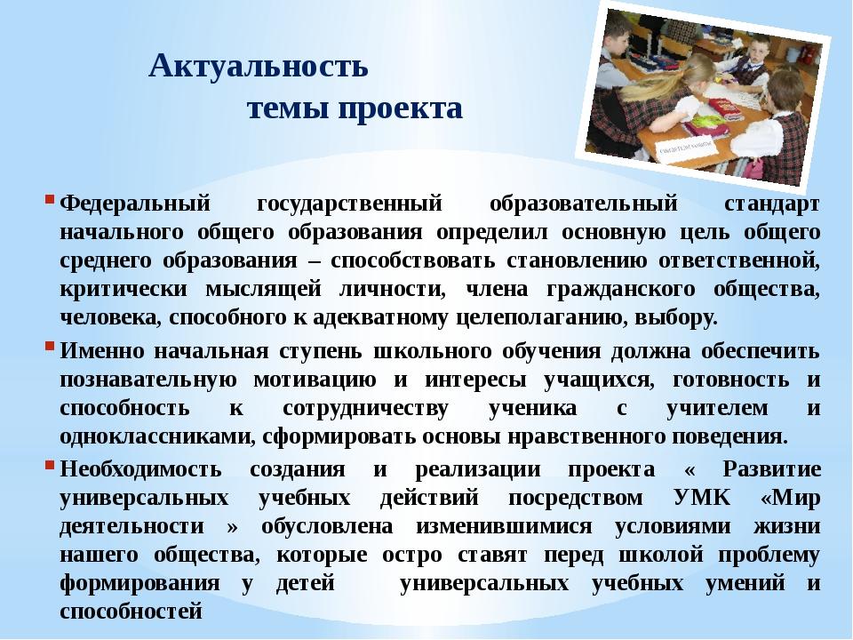 Актуальность темы проекта Федеральный государственный образовательный стандар...