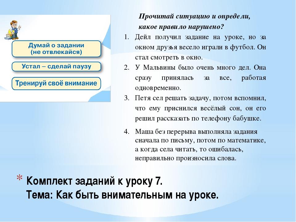 Комплект заданий к уроку 7. Тема: Как быть внимательным на уроке. Прочитай си...