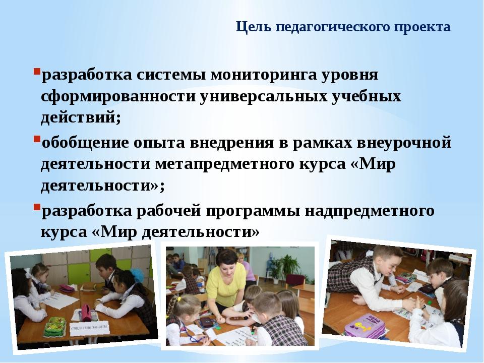 Цель педагогического проекта разработка системы мониторинга уровня сформирова...