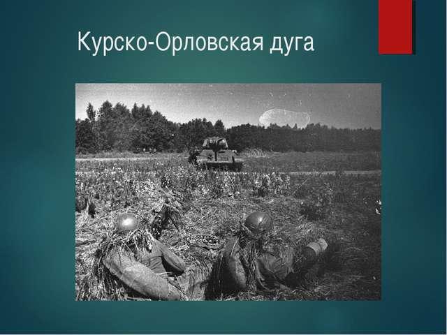 Курско-Орловская дуга