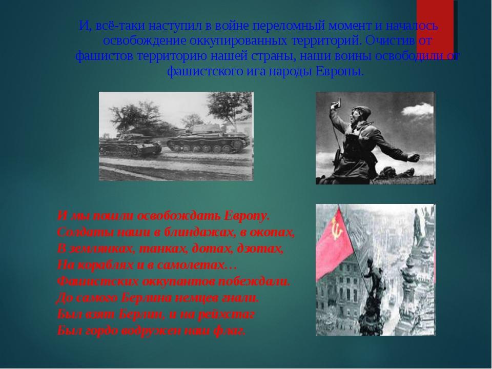 И, всё-таки наступил в войне переломный момент и началось освобождение оккупи...