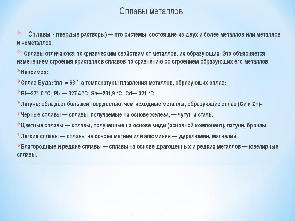 Сплавы металлов Сплавы - (твердые растворы) — это системы, состоящие из двух...