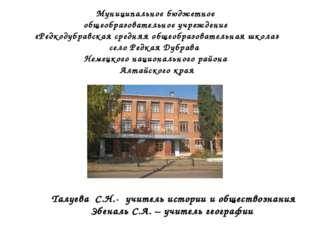 Муниципальное бюджетное общеобразовательное учреждение «Редкодубравская средн