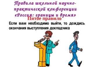 Правила школьной научно-практической конференции «Россия: границы и время» Пя