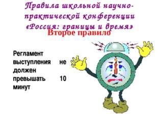 Правила школьной научно-практической конференции «Россия: границы и время» Вт