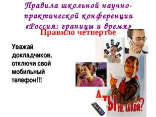 Правила школьной научно-практической конференции «Россия: границы и время» Пр