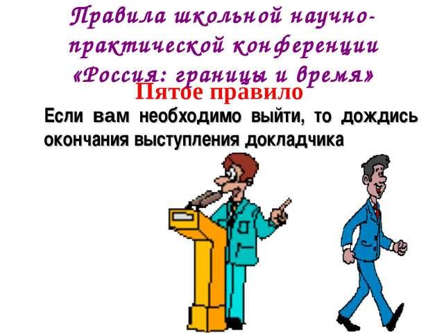 Правила школьной научно-практической конференции «Россия: границы и время» Пя...