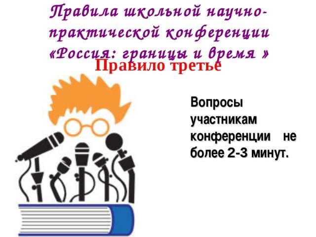 Правила школьной научно-практической конференции «Россия: границы и время » П...