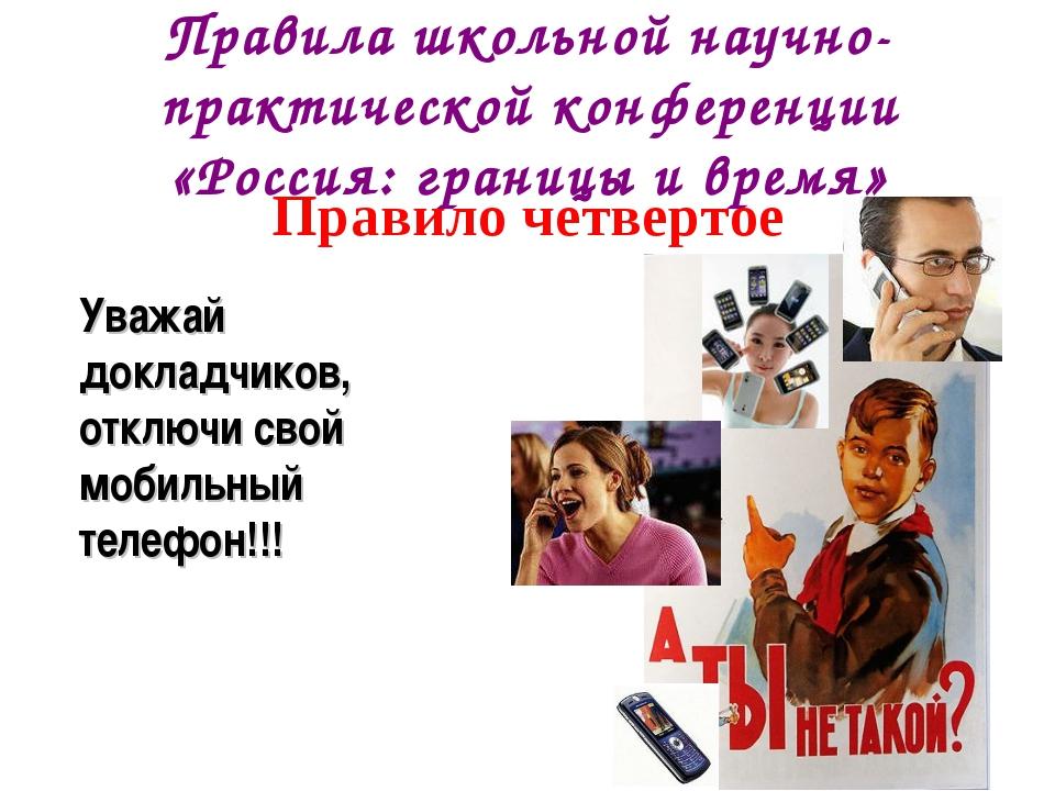 Правила школьной научно-практической конференции «Россия: границы и время» Пр...