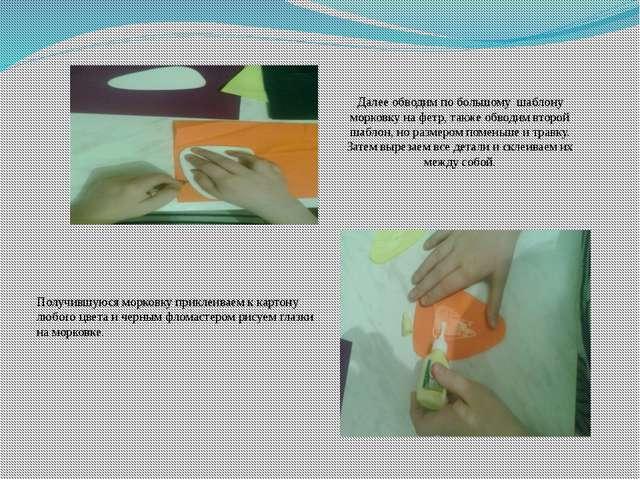 Далее обводим по большому шаблону морковку на фетр, также обводим второй шабл...