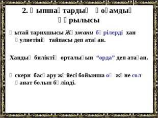 2. Қыпшақтардың қоғамдық құрылысы Қытай тарихшысы Жүзжани бөрілерді хан әулие