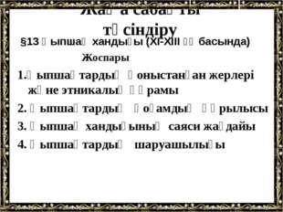 Жаңа сабақты түсіндіру §13 Қыпшақ хандығы (XI-XIII ғғ басында) Жоспары 1.Қыпш