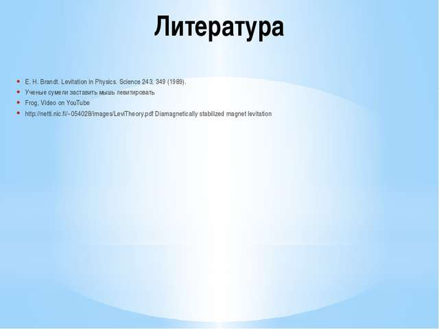 Литература E. H. Brandt. Levitation in Physics. Science 243, 349 (1989). Учен...