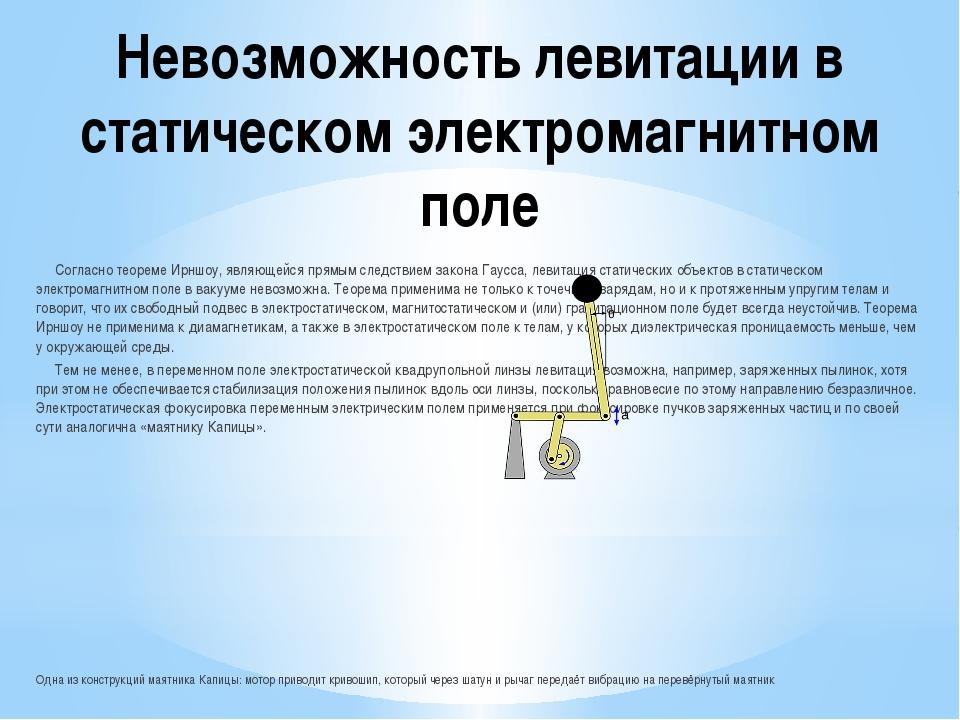 Невозможность левитации в статическом электромагнитном поле Согласно теореме...