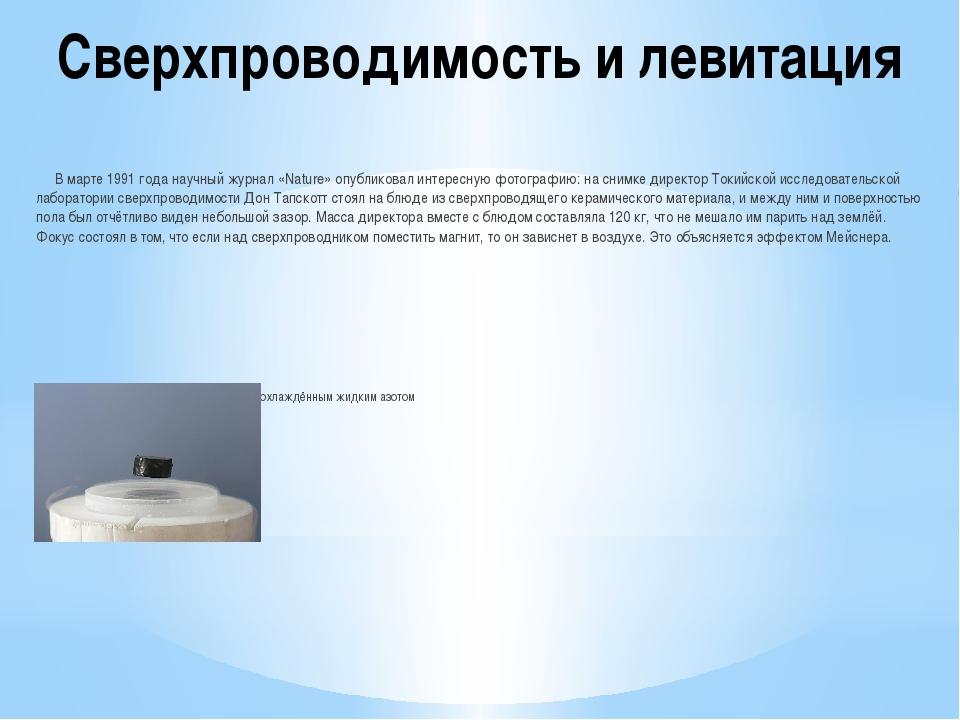 Сверхпроводимость и левитация В марте 1991 года научный журнал «Nature» опубл...