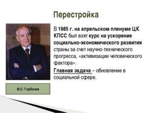 В 1985 г. на апрельском пленуме ЦК КПСС был взят курс на ускорение социально-