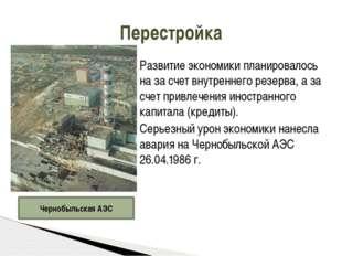 Развитие экономики планировалось на за счет внутреннего резерва, а за счет пр