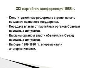 Конституционные реформы в стране, начало создания правового государства. Пере
