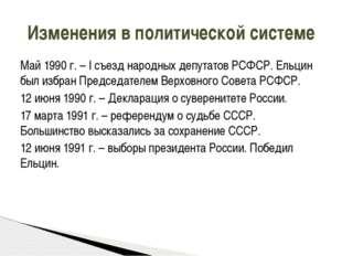 Май 1990 г. – I съезд народных депутатов РСФСР. Ельцин был избран Председател
