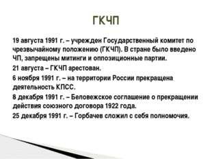 19 августа 1991 г. – учрежден Государственный комитет по чрезвычайному положе