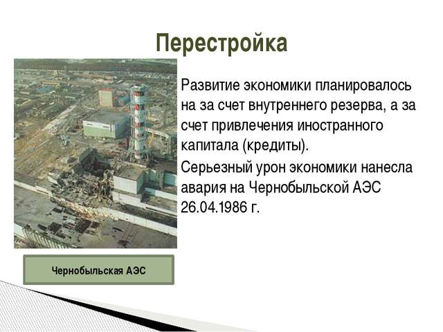 Развитие экономики планировалось на за счет внутреннего резерва, а за счет пр...