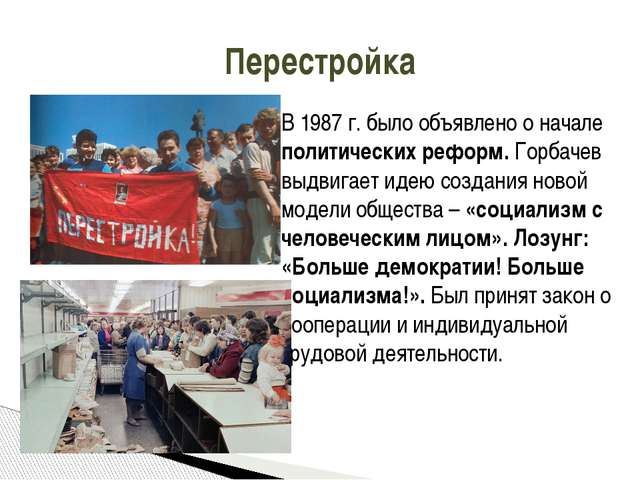 В 1987 г. было объявлено о начале политических реформ. Горбачев выдвигает иде...