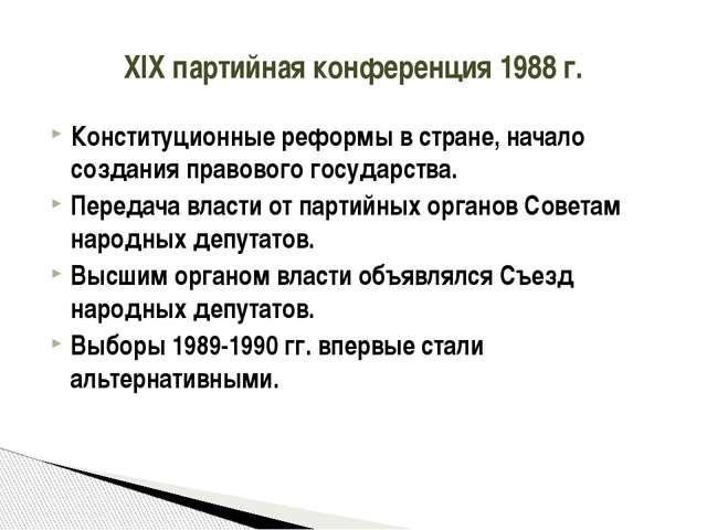 Конституционные реформы в стране, начало создания правового государства. Пере...