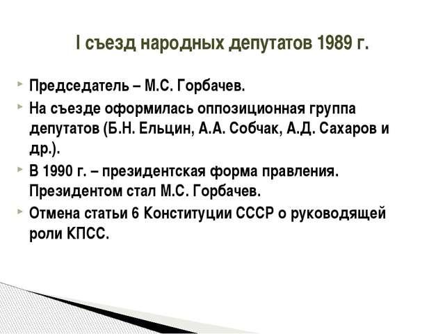 Председатель – М.С. Горбачев. На съезде оформилась оппозиционная группа депут...