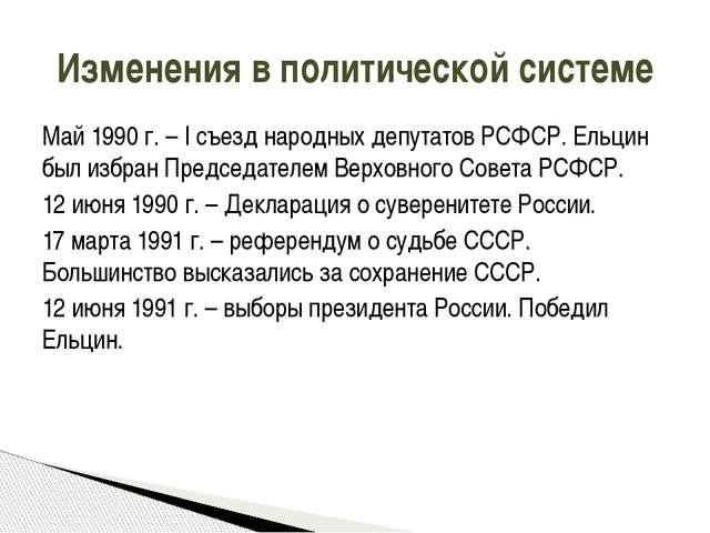 Май 1990 г. – I съезд народных депутатов РСФСР. Ельцин был избран Председател...
