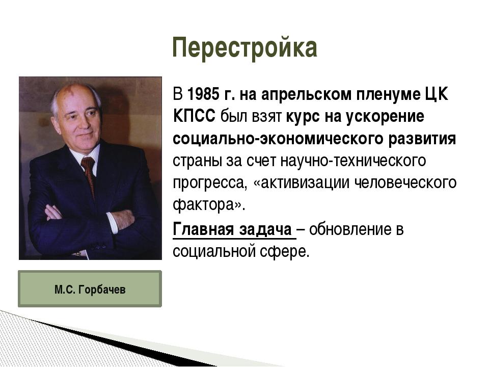 В 1985 г. на апрельском пленуме ЦК КПСС был взят курс на ускорение социально-...