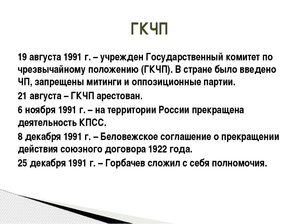 19 августа 1991 г. – учрежден Государственный комитет по чрезвычайному положе...