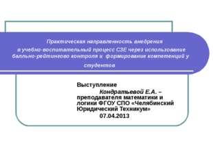 Практическая направленность внедрения в учебно-воспитательный процесс СЗЕ че