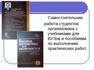 Самостоятельная работа студентов организована с учебниками для ВУЗов и пособ