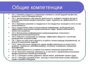 Общие компетенции ОК1. Понимать сущность и социальную значимость своей будущ