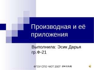 Производная и её приложения Выполнила: Эсик Дарья гр.Ф-21 ФГОУ СПО ЧЮТ 2007 (