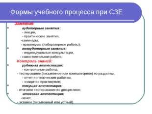 Занятия аудиторные занятия: - лекции, - практические занятия, -семинары,