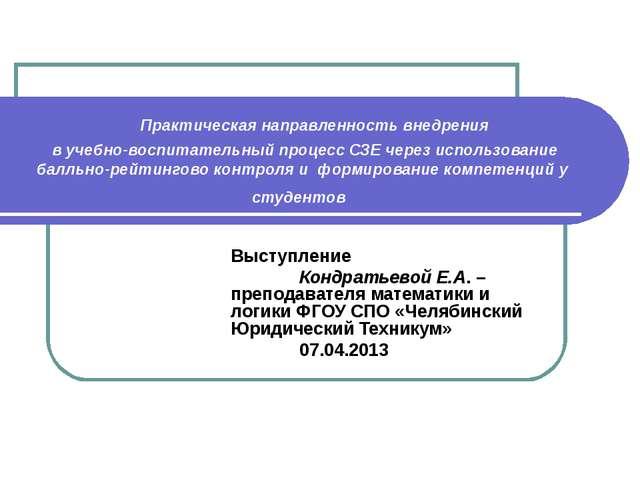 Практическая направленность внедрения в учебно-воспитательный процесс СЗЕ че...