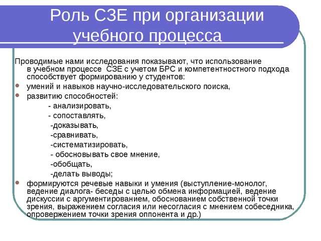 Роль СЗЕ при организации учебного процесса Проводимые нами исследования пока...