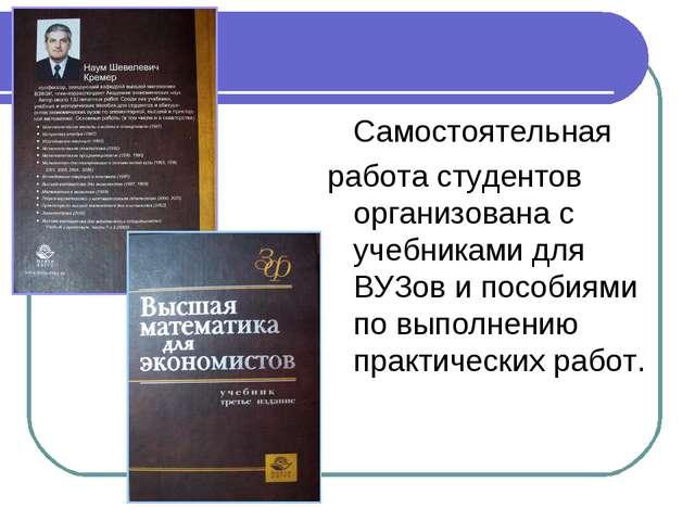 Самостоятельная работа студентов организована с учебниками для ВУЗов и пособ...