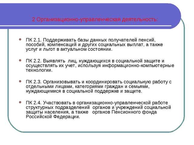2 Организационно-управленческая деятельность: ПК2.1.Поддерживать базы данн...
