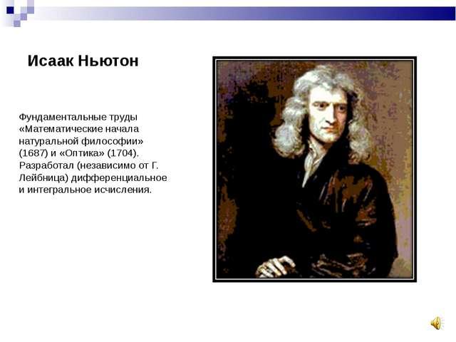 Исаак Ньютон Фундаментальные труды «Математические начала натуральной философ...