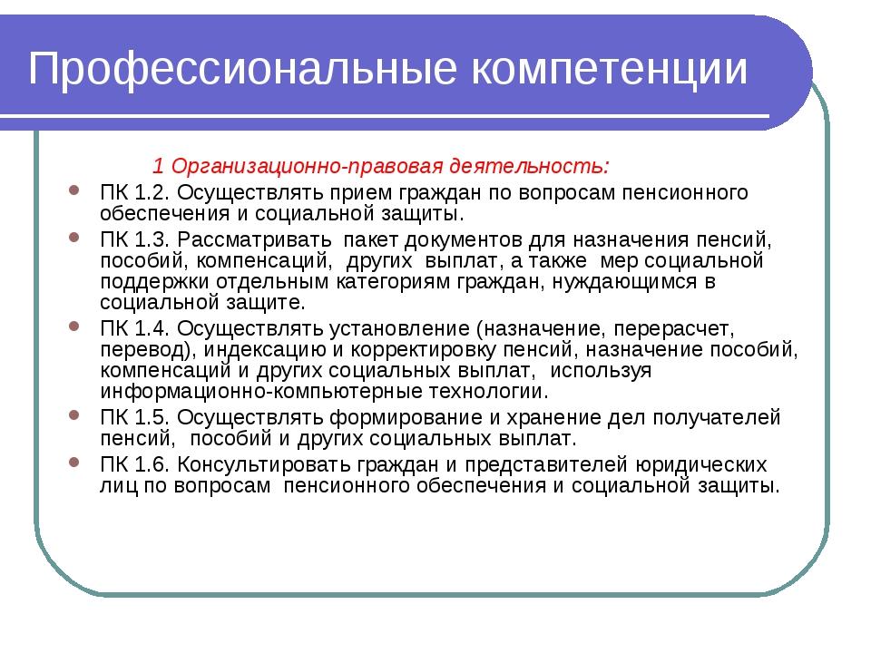 Профессиональные компетенции 1 Организационно-правовая деятельность: ПК1.2....