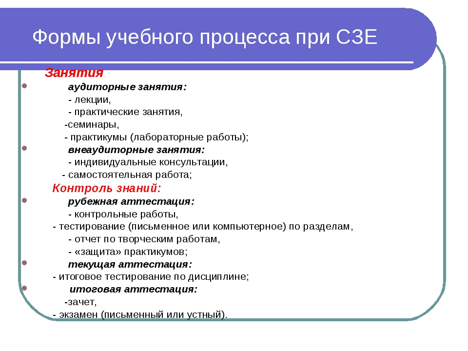 Занятия аудиторные занятия: - лекции, - практические занятия, -семинары,...
