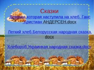 Сказки Девочка,которая наступила на хлеб. Ганс Христиан АНДЕРСЕН.docx Легкий