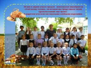 28 мая в нашем классе прошло внеклассное мероприятие «Хлеб всему голова», на