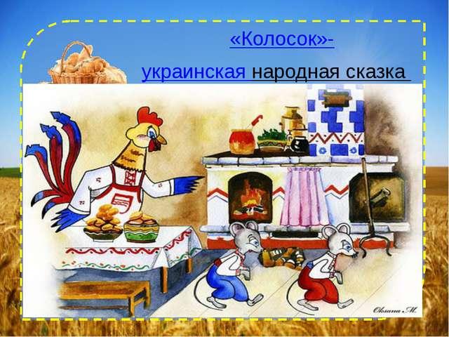 «Колосок»- украинская народная сказка