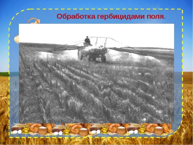 Обработка гербицидами поля.