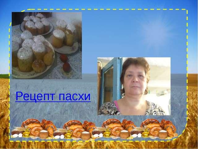 Рецепт пасхи