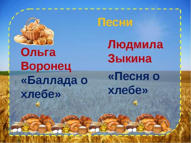 Песни Людмила Зыкина «Песня о хлебе» Ольга Воронец «Баллада о хлебе»