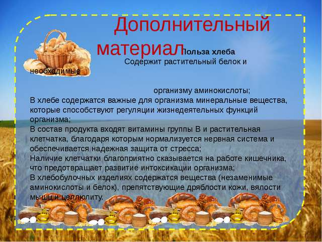 Польза хлеба Содержит растительный белок и необходимые организму аминокислот...